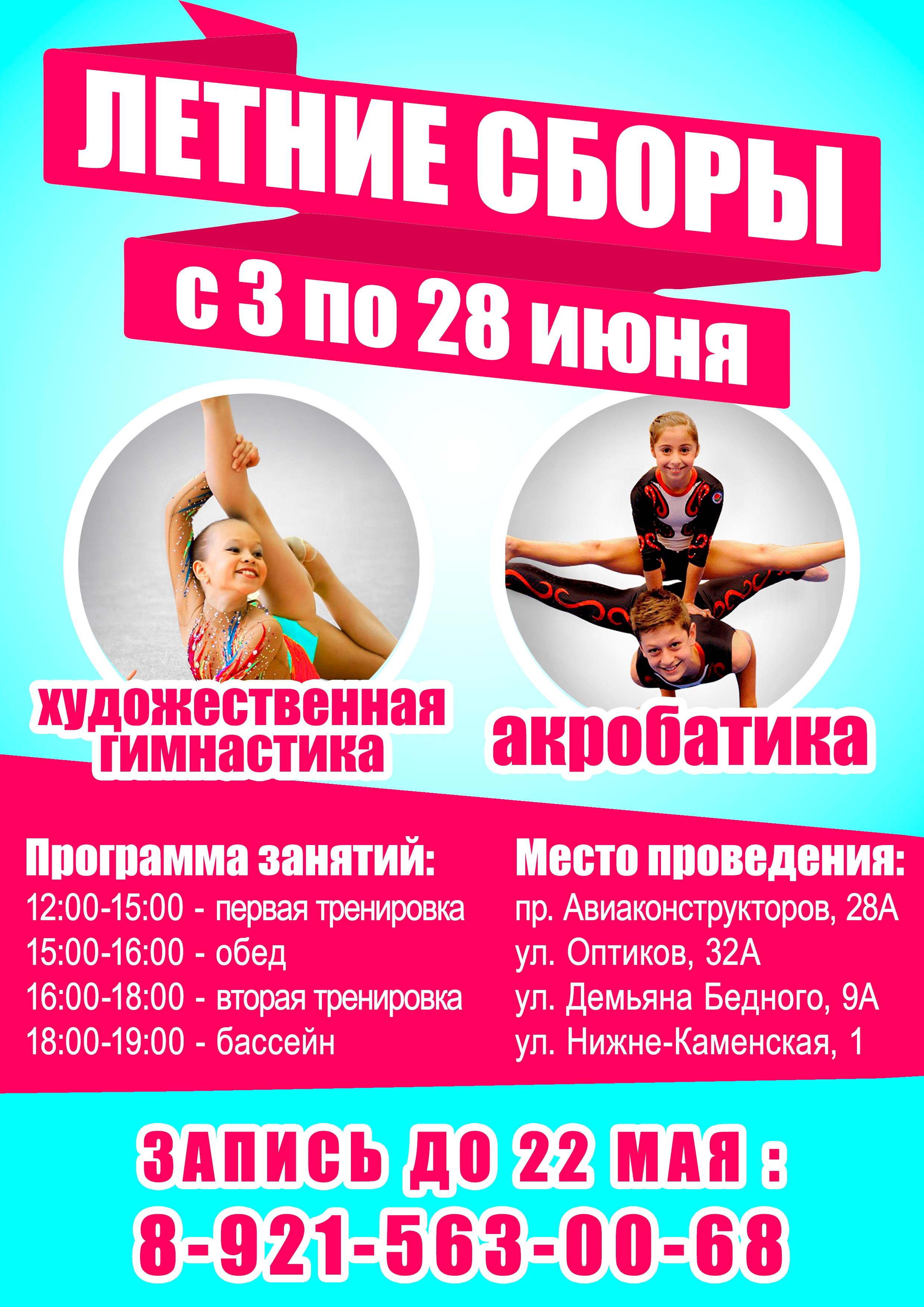 ЛЕТНИЕ УЧЕБНО-ТРЕНИРОВОЧНЫЕ СБОРЫ 2019