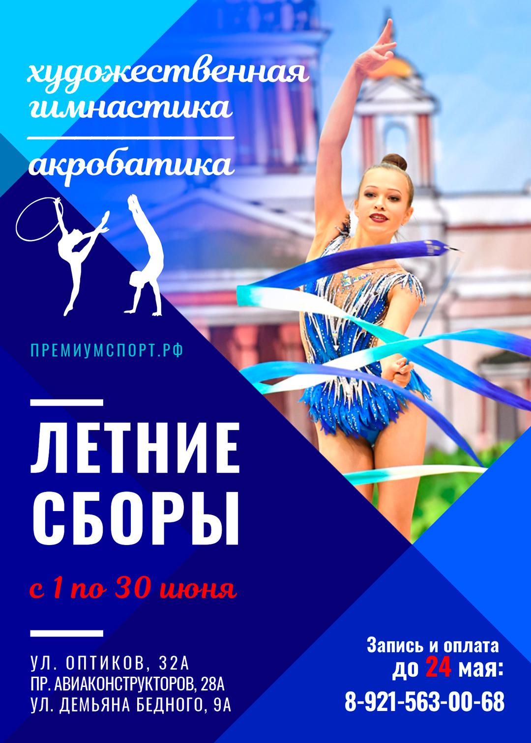 ЛЕТНИЕ УЧЕБНО-ТРЕНИРОВОЧНЫЕ СБОРЫ по художественной гимнастике и акробатике с 1 по 30 июня!