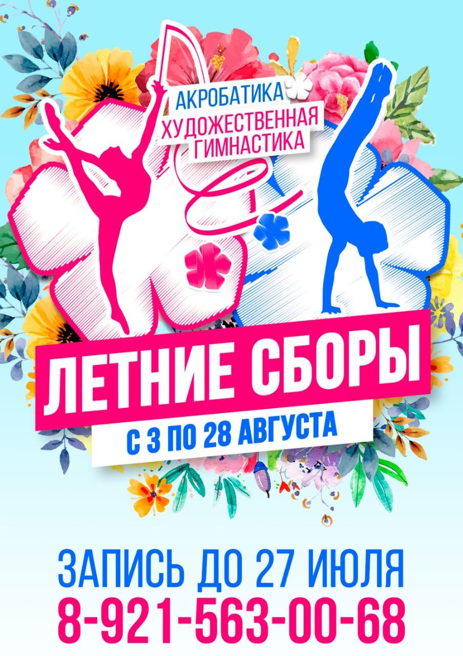 ЛЕТНИЕ СБОРЫ по художественной гимнастике и акробатике с 3 по 28 августа!