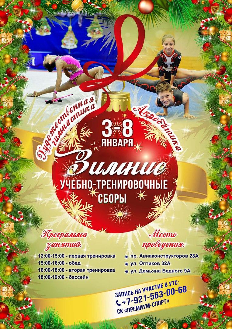 Зимние учебно-тренировочные сборы 2018!