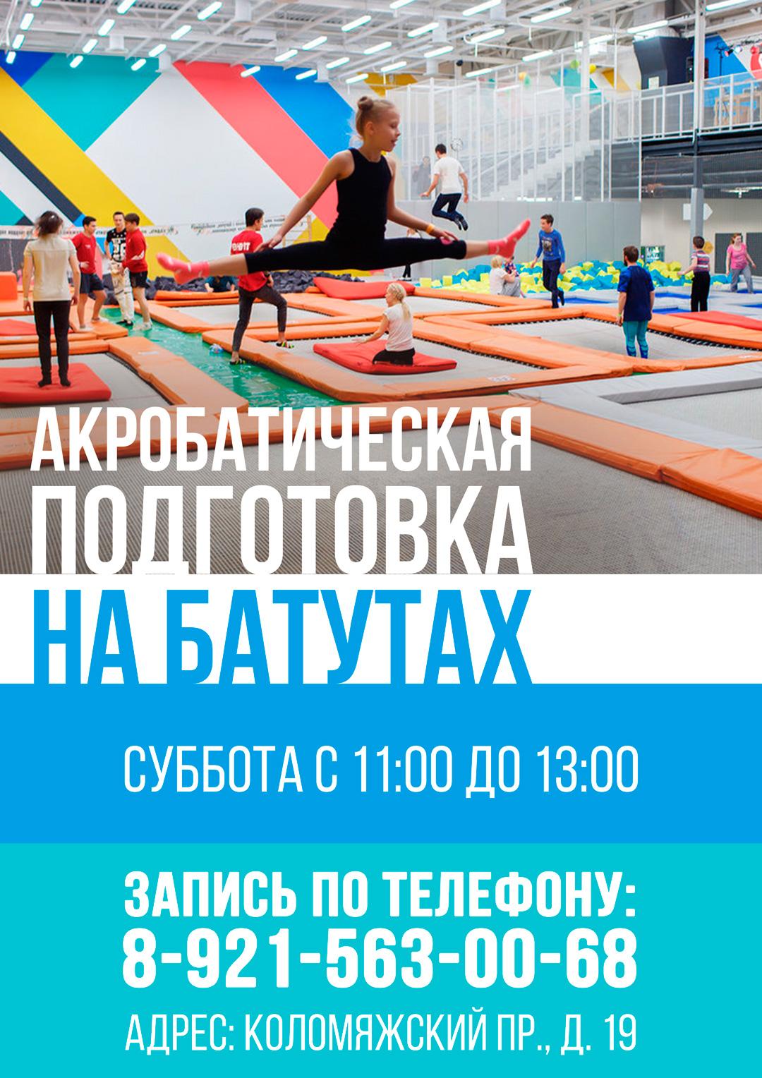 Акробатическая подготовка на батутах