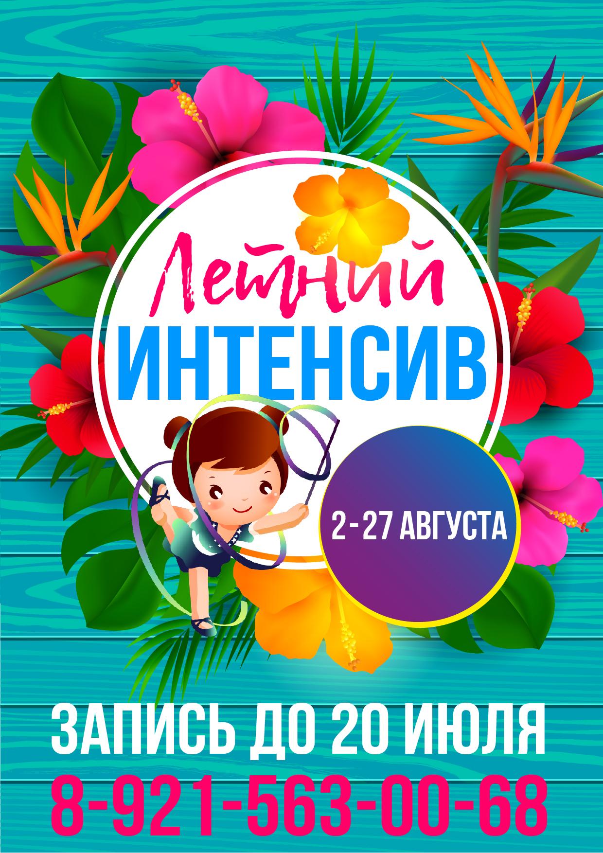 ЛЕТНИЙ ИНТЕНСИВ по художественной гимнастике со 2 по 27 августа