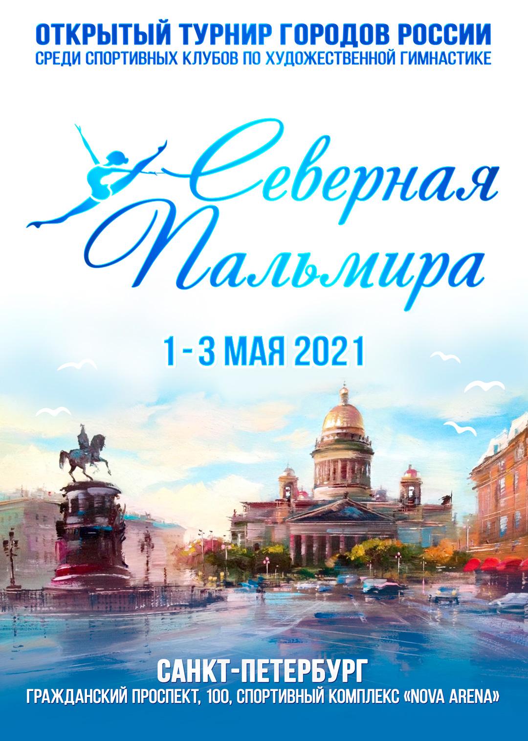 Северная Пальмира - 2021