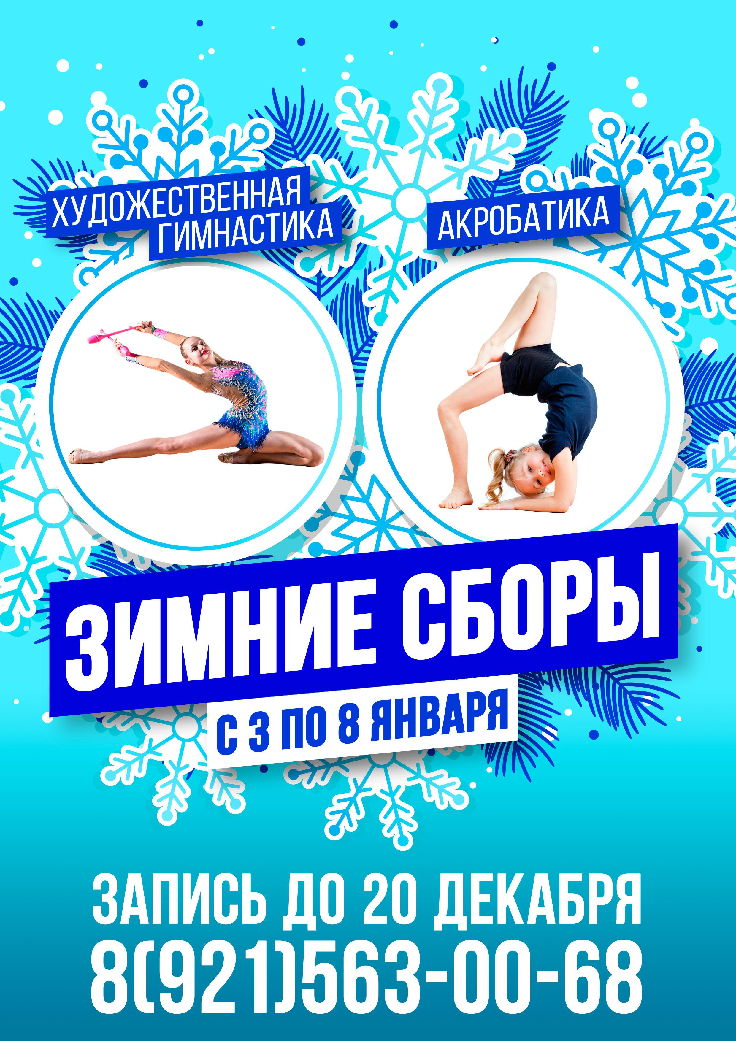 Зимние учебно-тренировочные сборы 2020
